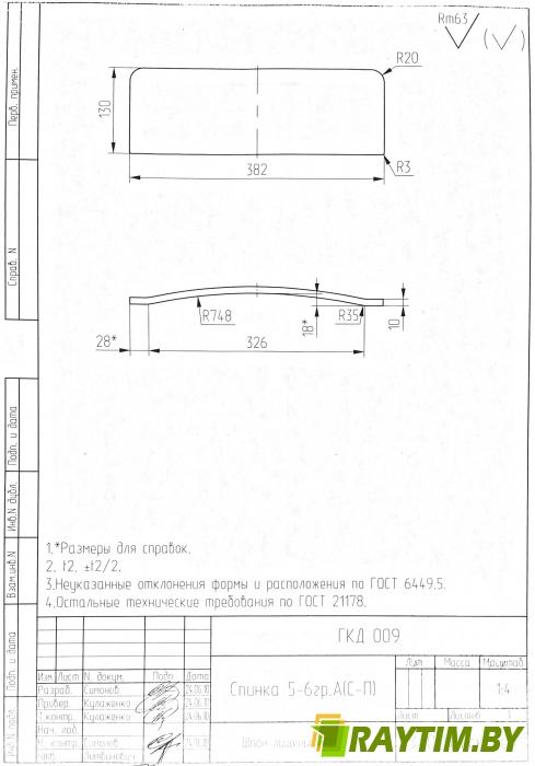 Спинка - Ростовая Группа  5-6 --- 130*380 мм   № 9
