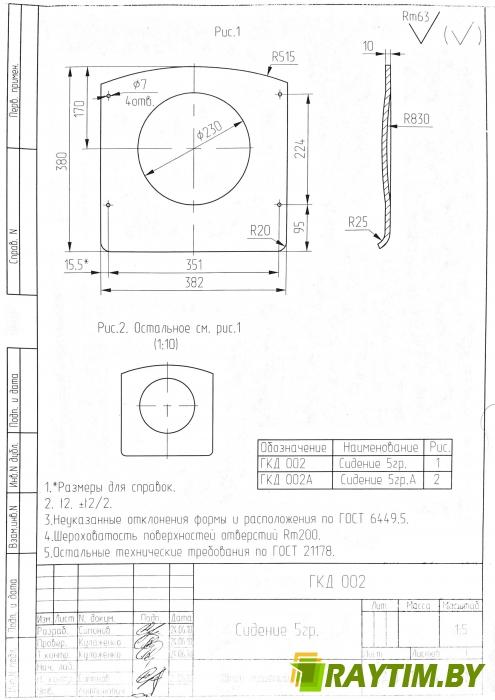 Сидение - Ростовая Группа 5-6 - -- 380*380 мм  № 3