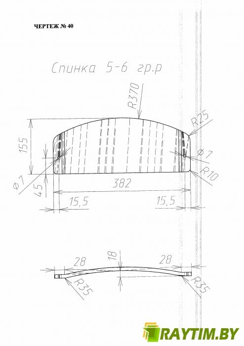 Спинка - Ростовая Группа 5-6 ----380*155 мм  № 40