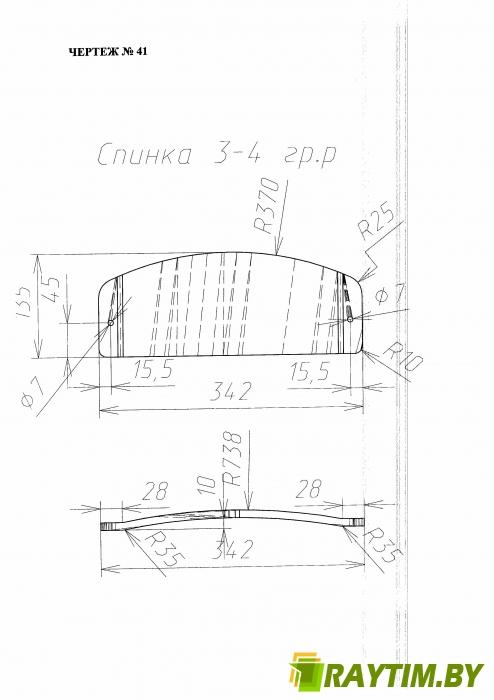 Спинка - Ростовая Группа 3-4 -----135*340 мм  № 41